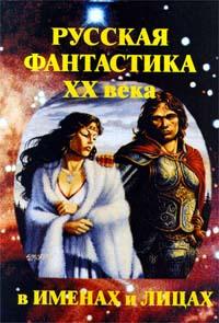 Фантастика по сериям книги