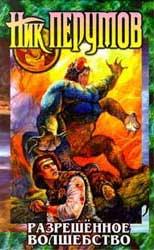 Разрешённое волшебство: Роман.- М.: ЭКСМО, 1998.- 464 с. (Серия 'Абсолютная магия')